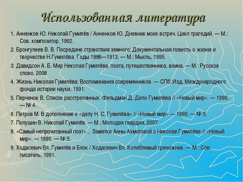 Использованная литература 1. Анненков Ю. Николай Гумилёв / Анненков Ю. Дневни...