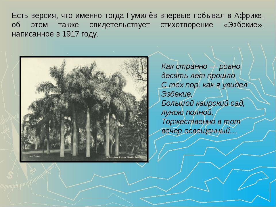 Есть версия, что именно тогда Гумилёв впервые побывал в Африке, об этом также...