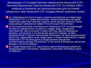 Декларация «О государственном суверенитете Казахской ССР» принятая Верховным