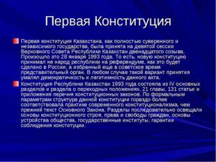 Первая Конституция Первая конституция Казахстана, как полностью суверенного и