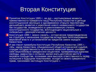 Вторая Конституция Принятие Конституции 1995 г., ее дух – неотъемлемые момент