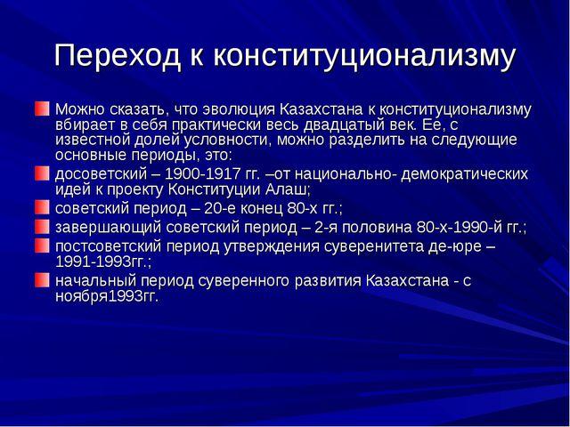 Переход к конституционализму Можно сказать, что эволюция Казахстана к констит...