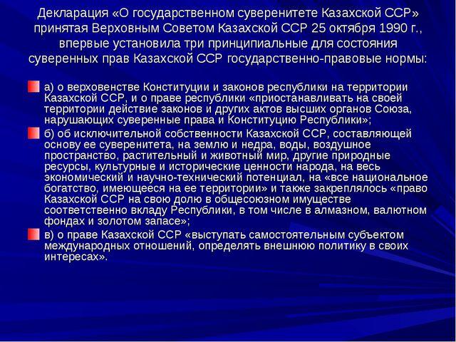 Декларация «О государственном суверенитете Казахской ССР» принятая Верховным...