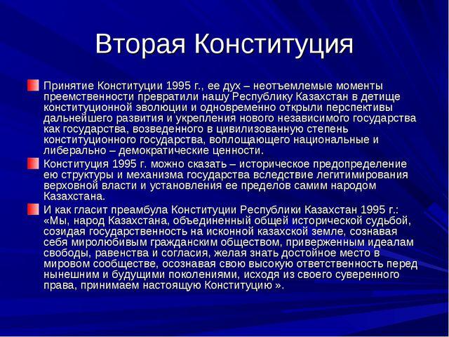 Вторая Конституция Принятие Конституции 1995 г., ее дух – неотъемлемые момент...