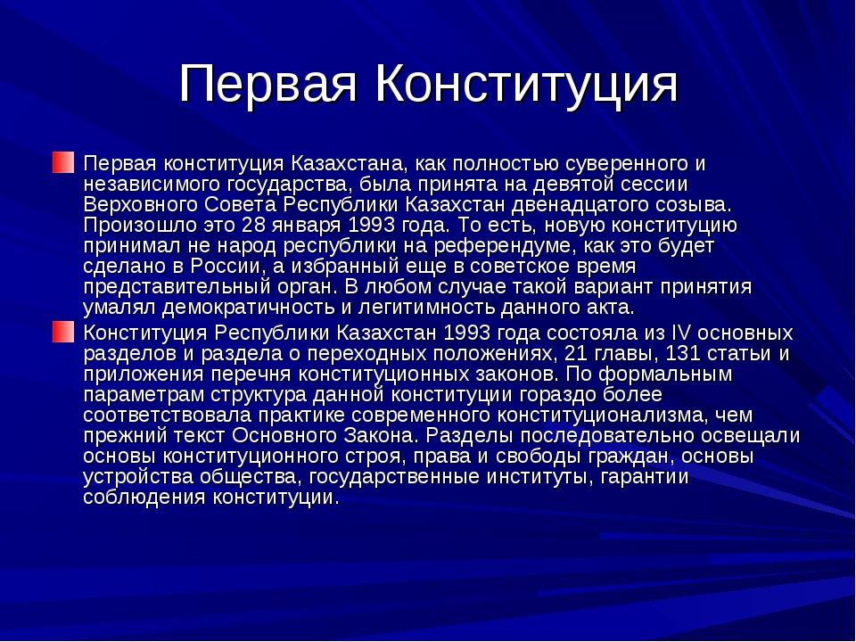 Первая Конституция Первая конституция Казахстана, как полностью суверенного и...