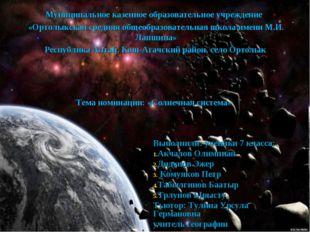Выполнили: ученики 7 класса: Акчалов Олимпиан Дидунов Эжер Комуяков Петр Табы