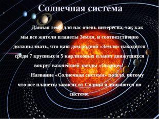 Солнечная система Данная тема для нас очень интересна, так как мы все жители