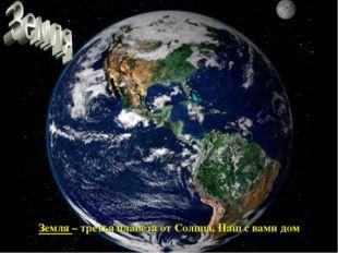 Земля – третья планета от Солнца. Наш с вами дом