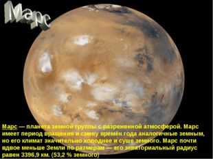 Марс — планета земной группы с разреженной атмосферой. Марс имеет период вращ