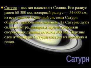Сатурн – шестая планета от Солнца. Его радиус равен 60 300 км, полярный радиу