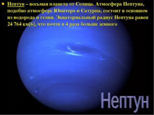 Нептун – восьмая планета от Солнца. Атмосфера Нептуна, подобно атмосфере Юпит