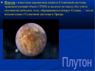 Плутон - известная карликовая планета Солнечной системы, транснептуновый объе