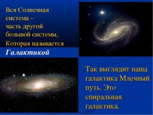 Так выглядит наша галактика Млечный путь. Это спиральная галактика. Вся Солн