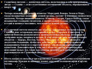 Солнечная система — планетная система, включающая в себя центральную звезду —