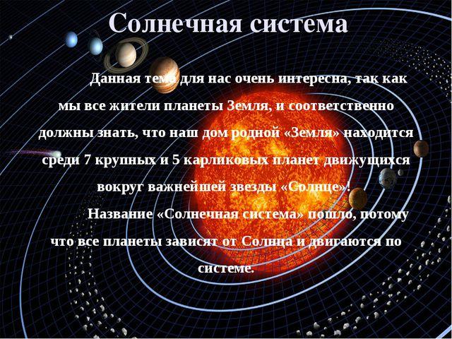 Солнечная система Данная тема для нас очень интересна, так как мы все жители...