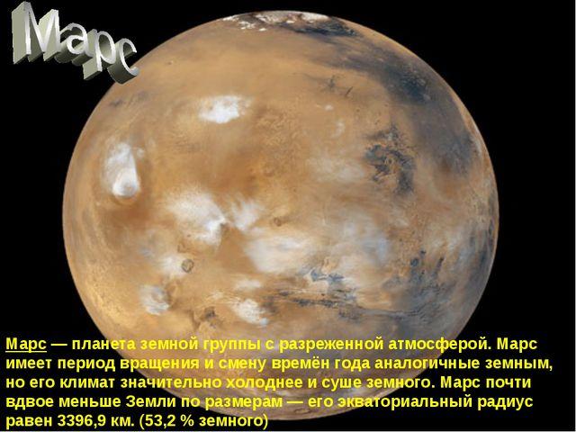 Марс — планета земной группы с разреженной атмосферой. Марс имеет период вращ...