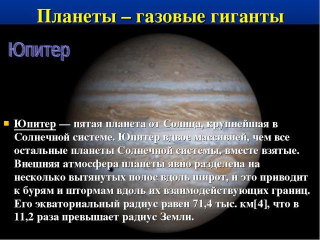 Планеты – газовые гиганты Юпитер — пятая планета от Солнца, крупнейшая в Солн...