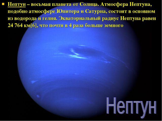 Нептун – восьмая планета от Солнца. Атмосфера Нептуна, подобно атмосфере Юпит...