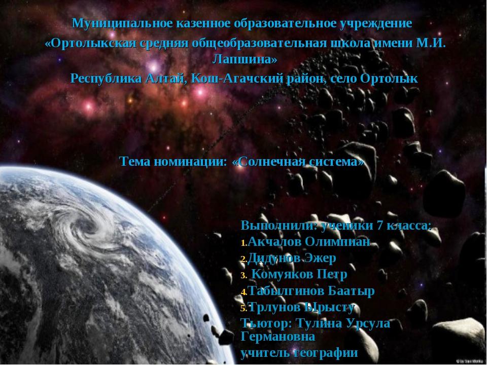 Выполнили: ученики 7 класса: Акчалов Олимпиан Дидунов Эжер Комуяков Петр Табы...