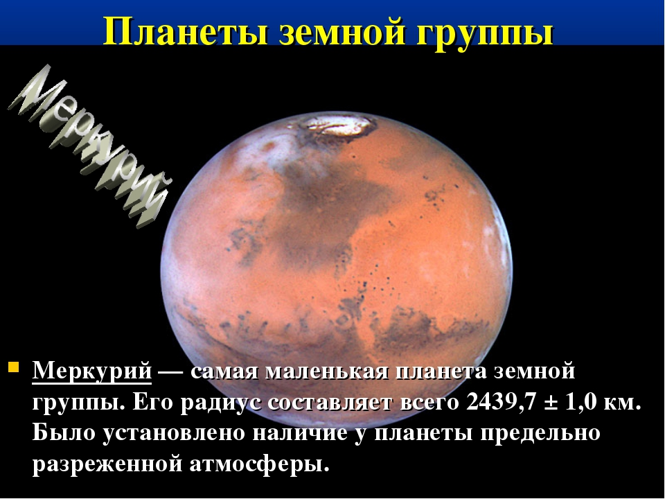 Планеты земной группы Меркурий — самая маленькая планета земной группы. Его р...