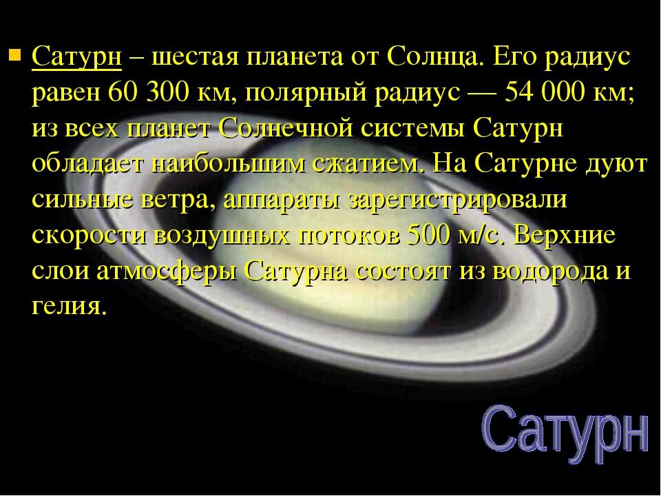 Сатурн – шестая планета от Солнца. Его радиус равен 60 300 км, полярный радиу...