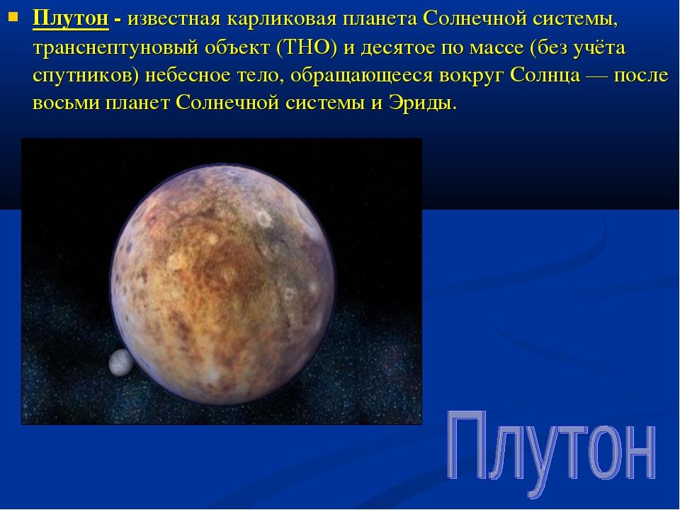 Плутон - известная карликовая планета Солнечной системы, транснептуновый объе...
