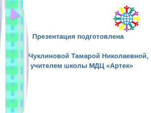 Презентация подготовлена Чуклиновой Тамарой Николаевной, учителем школы МДЦ
