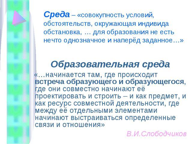 Среда – «совокупность условий, обстоятельств, окружающая индивида обстановка,...