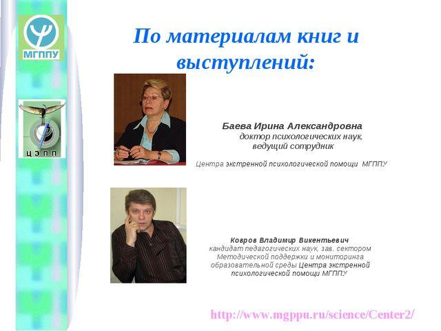 http://www.mgppu.ru/science/Center2/ По материалам книг и выступлений: Баева...