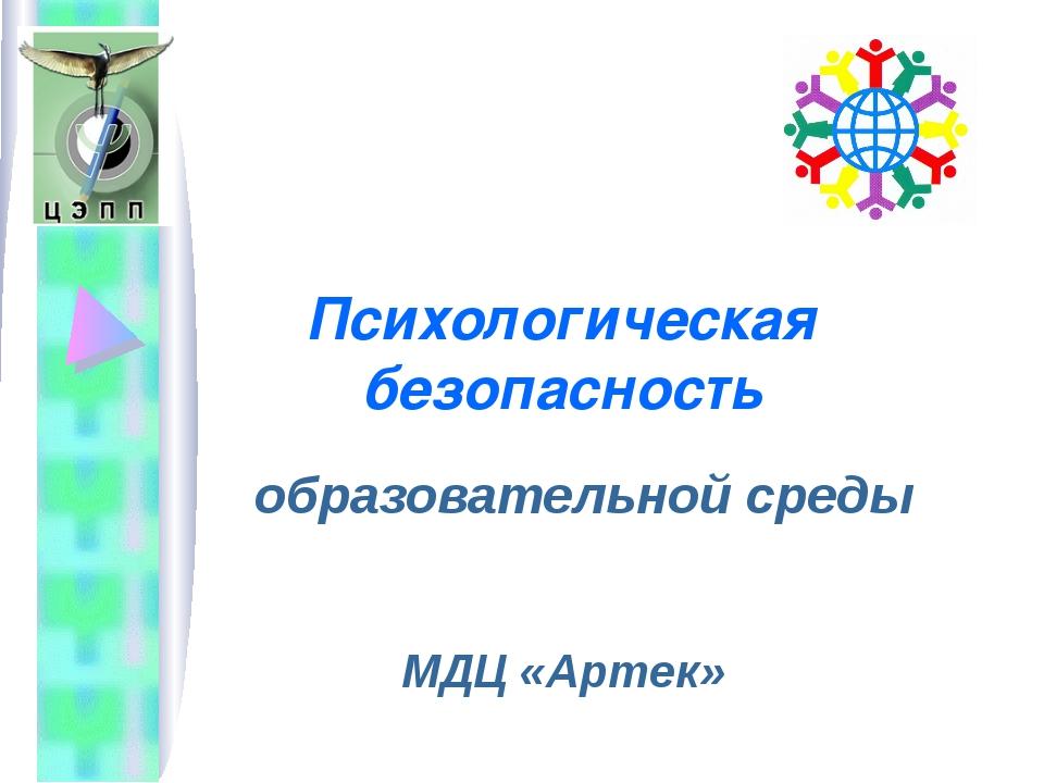 Психологическая безопасность образовательной среды МДЦ «Артек»