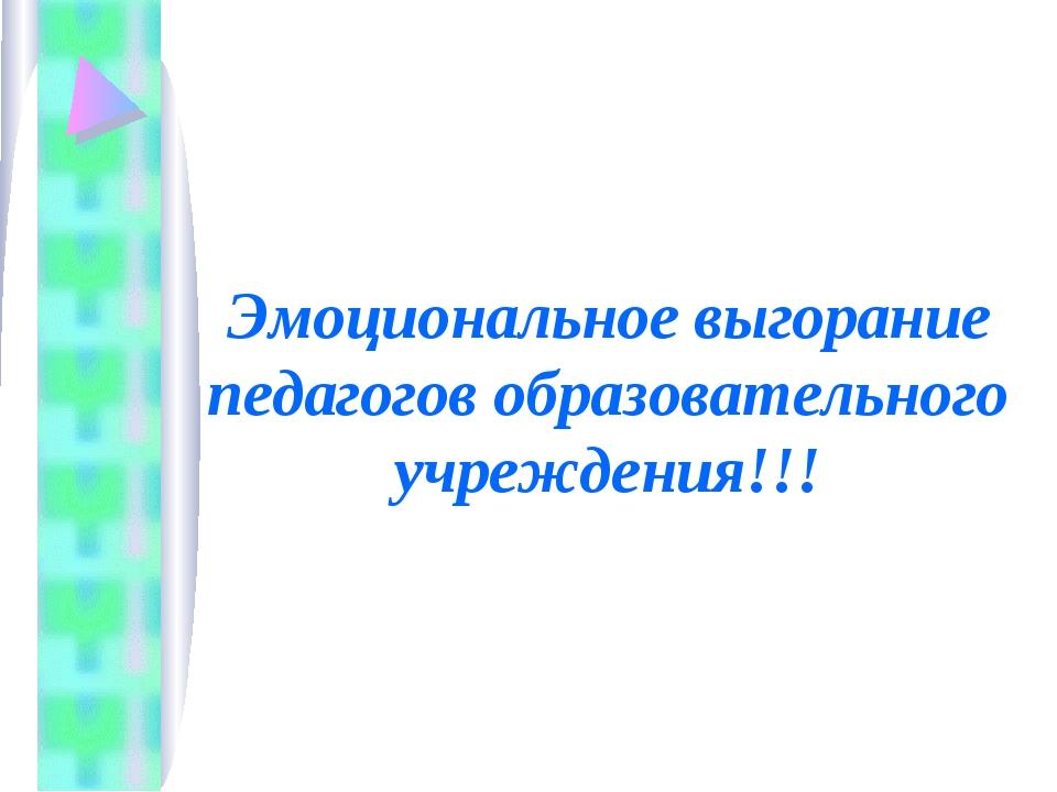Эмоциональное выгорание педагогов образовательного учреждения!!!