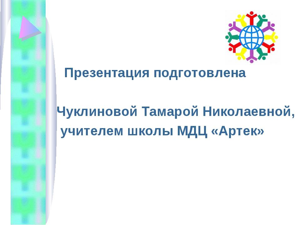 Презентация подготовлена Чуклиновой Тамарой Николаевной, учителем школы МДЦ...