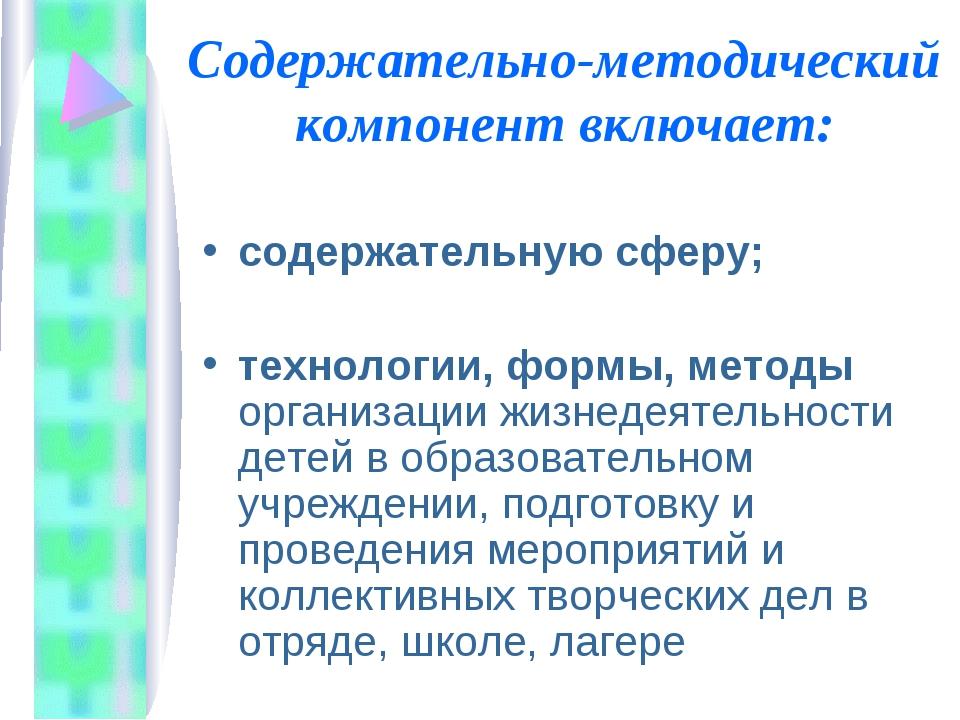 Содержательно-методический компонент включает: содержательную сферу; технолог...