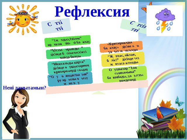 Рефлексия Нені дамытамын? FokinaLida.75@mail.ru