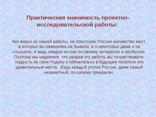 Литература Материалы интернета; Большая детская энциклопедия, 2002г; Всемирна
