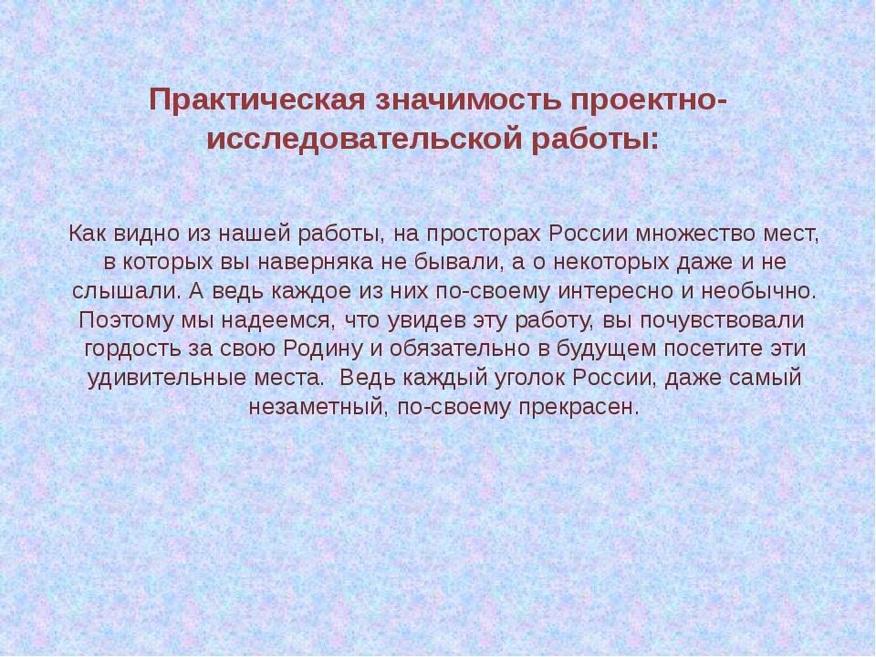 Литература Материалы интернета; Большая детская энциклопедия, 2002г; Всемирна...