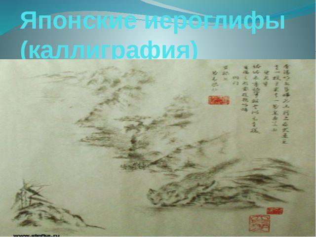 Японские иероглифы (каллиграфия)