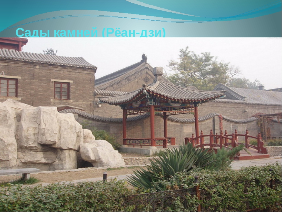 Сады камней (Рёан-дзи)
