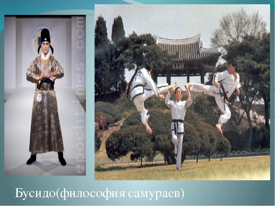 Бусидо(философия самураев)