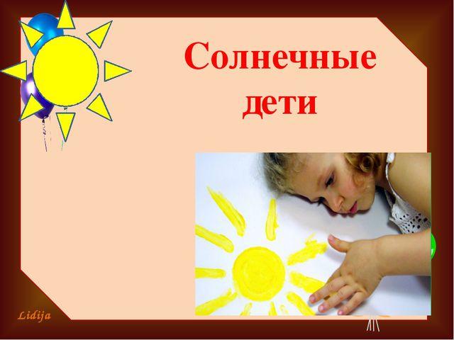 Солнечные дети Lidija