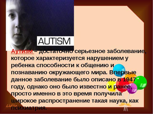 Аутизм – достаточно серьезное заболевание, которое характеризуется нарушением...