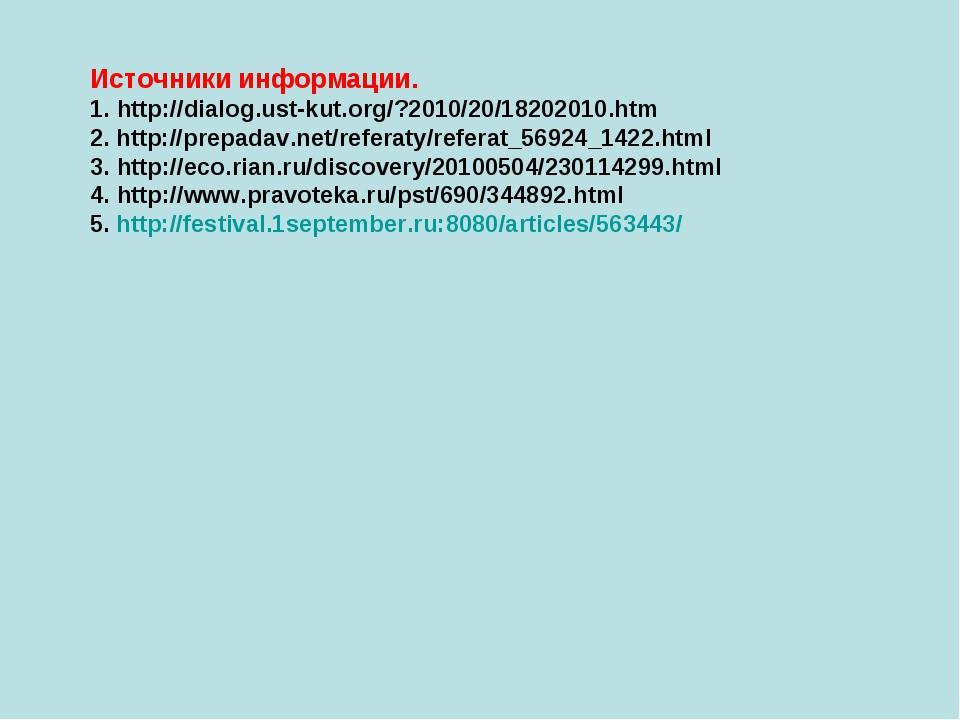 Источники информации. 1. http://dialog.ust-kut.org/?2010/20/18202010.htm 2. h...