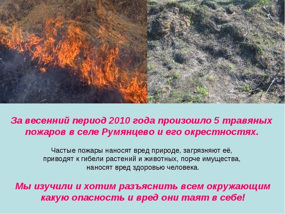 За весенний период 2010 года произошло 5 травяных пожаров в селе Румянцево и...
