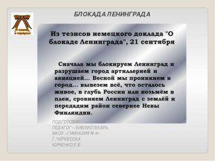 ПОДГОТОВИЛ: ПЕДАГОГ – БИБЛИОТЕКАРЬ МКОУ «ГИМНАЗИЯ № 9» Г. ЧЕРКЕССКА ЮРЧЕНКО Е
