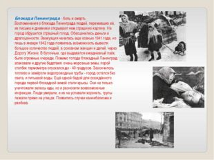 Блокада Ленинграда - боль и смерть Воспоминания о блокаде Ленинграда людей, п