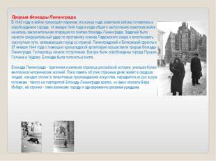 Прорыв блокады Ленинграда В 1943 году в войне произошёл перелом, и в конце го