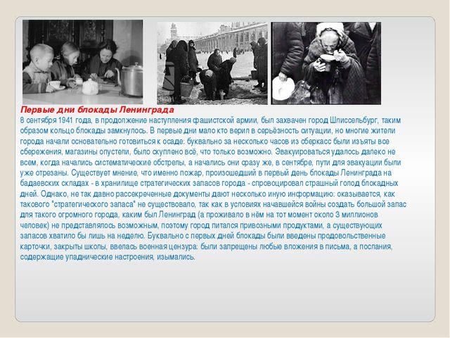 Первые дни блокады Ленинграда 8 сентября 1941 года, в продолжение наступления...