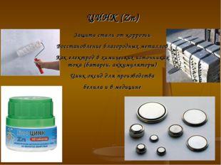 ЦИНК (Zn) Защита стали от коррозии Восстановление благородных металлов Как эл