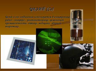Цезий и его соединения используются в электронике, радио-, электро-, рентгено