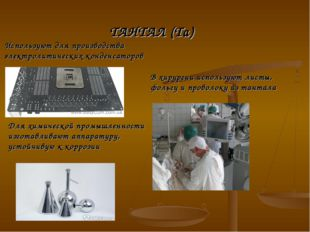Используют для производства электролитических конденсаторов В хирургии исполь